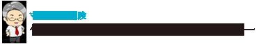マンション管理組合保険・マンション総合保険の無料相談・保険料査定・相見積もり・比較