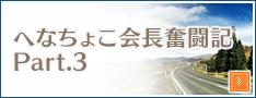 へなちょこ社長奮闘記Part.3